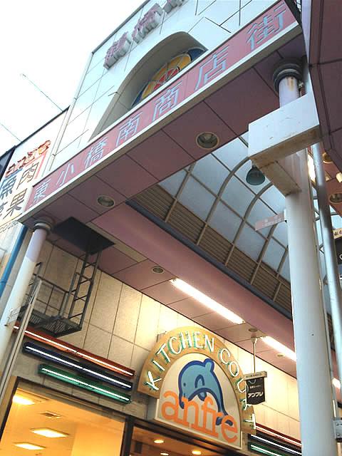 東小橋南商店街