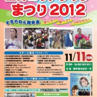 生野コリアタウンまつり2012