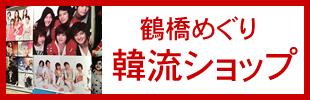 鶴橋の韓流ショップイメージ