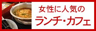 鶴橋のランチ・カフェイメージ