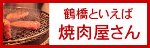 鶴橋の焼肉屋さんイメージ